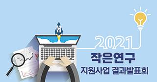 2021년 작은연구 지원사업 결과발표회