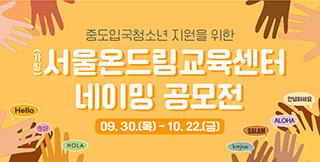 중도입국 청소년 지원을 위한 (가칭)서울온드림교육센터 명칭 공개모집