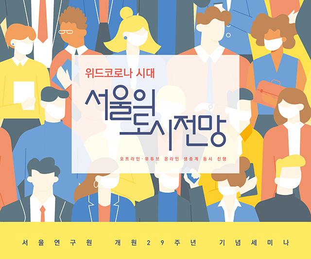 서울연구원 개원29주년 기념세미나