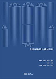 폭염과 서울시민의 생활양식 변화