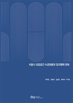 서울시 상업공간 수급현황과 입지행태 변화