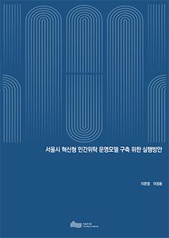 서울시 혁신형 민간위탁 운영모델 구축 위한 실행방안