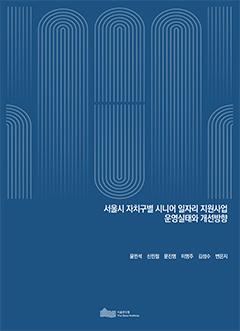 서울시 자치구별 시니어 일자리 지원사업 운영실태와 개선방향