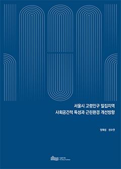 서울시 고령인구 밀집지역 사회공간적 특성과 근린환경 개선방향