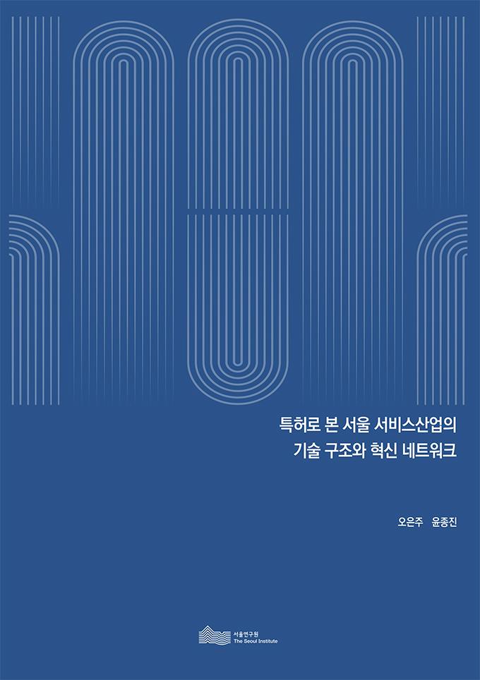 특허로 본 서울 서비스산업의 기술 구조와 혁신 네트워크