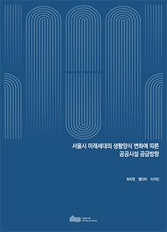 서울시 미래세대의 생활양식 변화에 따른 공공시설 공급방향