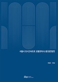 서울시 도시고속도로 교통관리시스템 발전방안