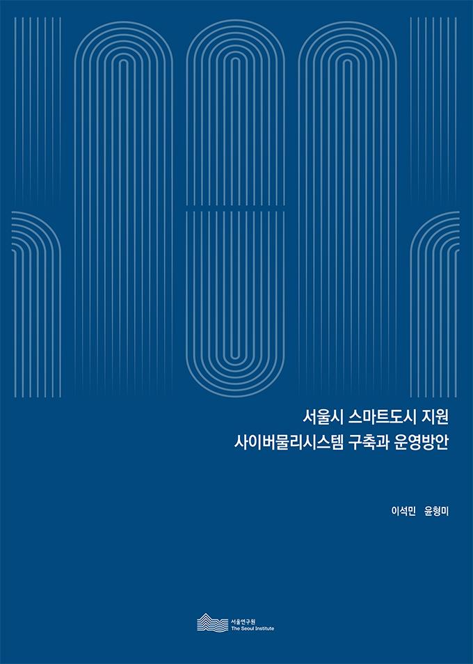 서울시 스마트도시 지원 사이버물리시스템 구축과 운영방안