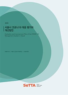 [SeTTA] 서울시 코로나19 대응 평가와 개선방안