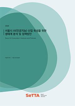 [SeTTA] 서울시 AI(인공지능) 산업 육성을 위한 생태계 분석 및 정책방안