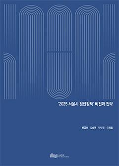 '2025 서울시 청년정책' 비전과 전략