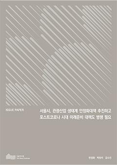 서울시, 관광산업 생태계 안정화대책 추진하고 포스트코로나 시대 미래준비 대책도 병행 필요