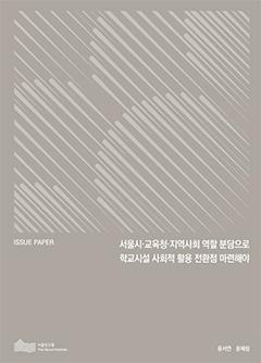 서울시·교육청·지역사회 역할 분담으로 학교시설 사회적 활용 전환점 마련해야