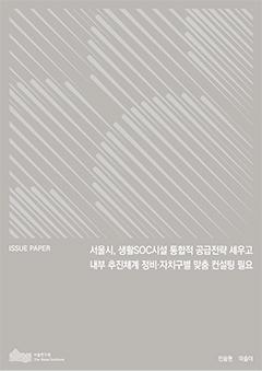 서울시, 생활SOC시설 통합적 공급전략 세우고 내부 추진체계 정비·자치구별 맞춤 컨설팅 필요