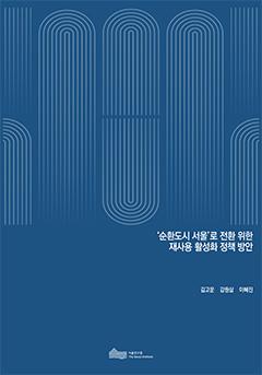 '순환도시 서울' 로 전환 위한 재사용 활성화 정책 방안