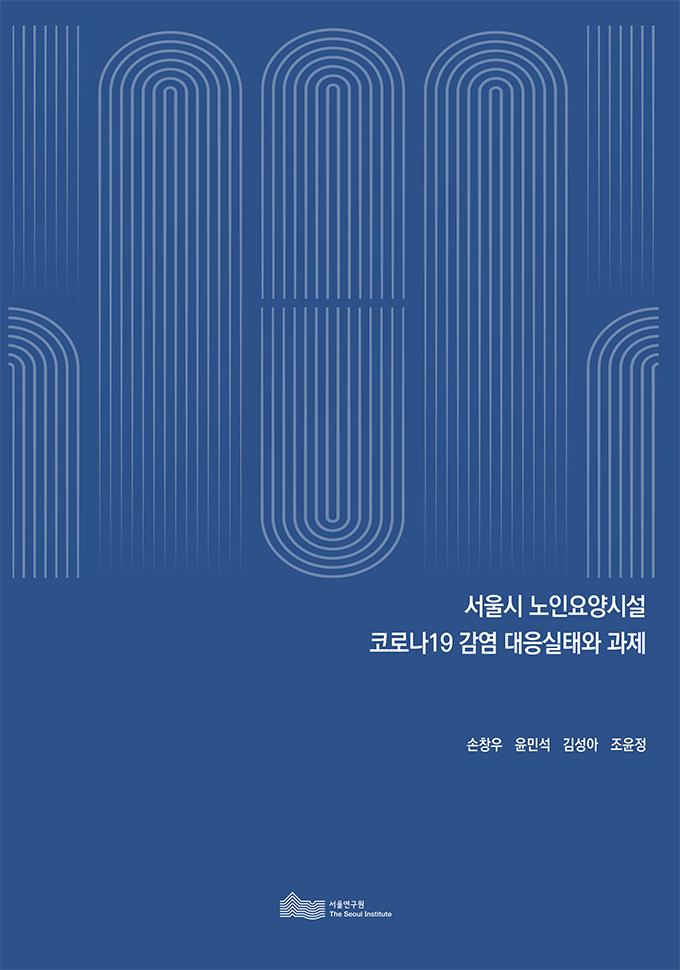 서울시 노인요양시설 코로나19 감염 대응실태와 과제
