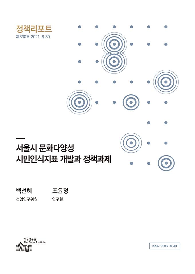 서울시 문화다양성 시민인식지표 개발과 정책과제
