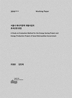 서울시 에너지정책 개별사업의 효과산정 방법