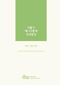 서울시 에너지통계 작성방안