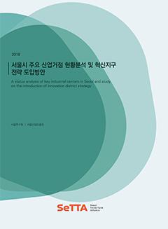 [SeTTA] 서울시 주요 산업거점 현황분석 및 혁신지구 전략 도입방안