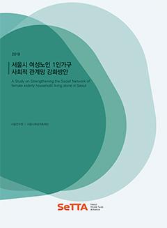 [SeTTA] 서울시 여성노인 1인가구  사회적 관계망 강화방안