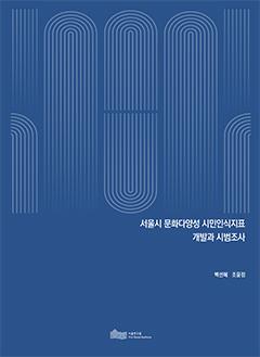 서울시 문화다양성 시민인식지표 개발과 시범조사