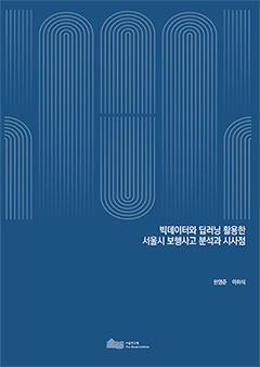 빅데이터와 딥러닝 활용한 서울시 보행사고 분석과 시사점