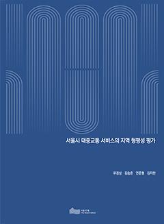 서울시 대중교통 서비스의 지역 형평성 평가