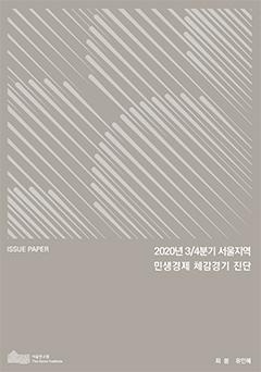 2020년 3/4분기 서울지역 민생경제 체감경기 진단