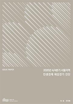 2020년 4/4분기 서울지역 민생경제 체감경기 진단