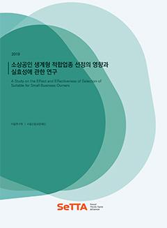 [SeTTA] 소상공인 생계형 적합업종 선정의 영향과 실효성에 관한 연구