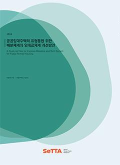 [SeTTA] 공공임대주택의 유형통합 위한 배분체계와 임대료체계 개선방안