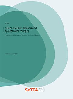 [SeTTA] 서울시 도시철도 통합모빌리티 상시분석체계 구축방안