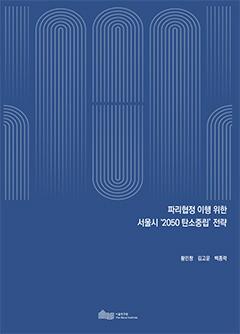 파리협정 이행 위한 서울시 '2050 탄소중립' 전략