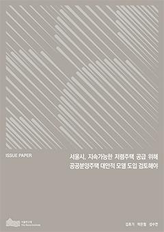 서울시, 지속가능한 저렴주택 공급 위해 공공분양주택 대안적 모델 도입 검토해야