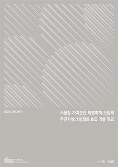 서울형 자치분권 특별회계 도입해 주민자치의 실질화 효과 거둘 필요