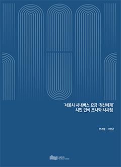 '서울시 시내버스 요금·정산체계' 시민 인식 조사와 시사점