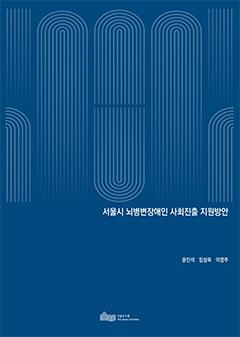 서울시 뇌병변장애인 사회진출 지원방안