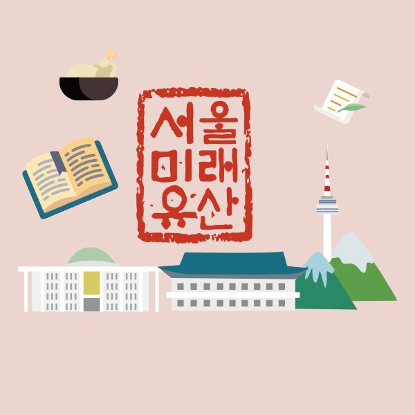 서울미래유산 따라 노포(老鋪) 미식기행