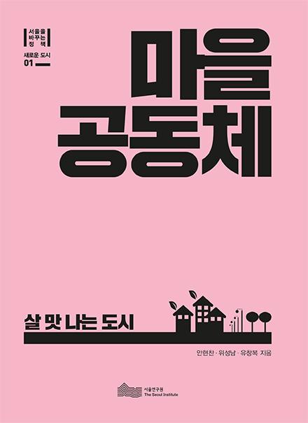 3_마을공동체-표지최종(출력용).jpg