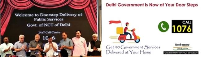 델리 공공업무 자택배달 서비스 홍보자료