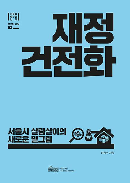 4_02_재정건전화-표지최종.jpg