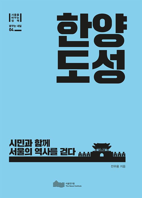 6-단행본-2_04_한양도성-표지최종.jpg