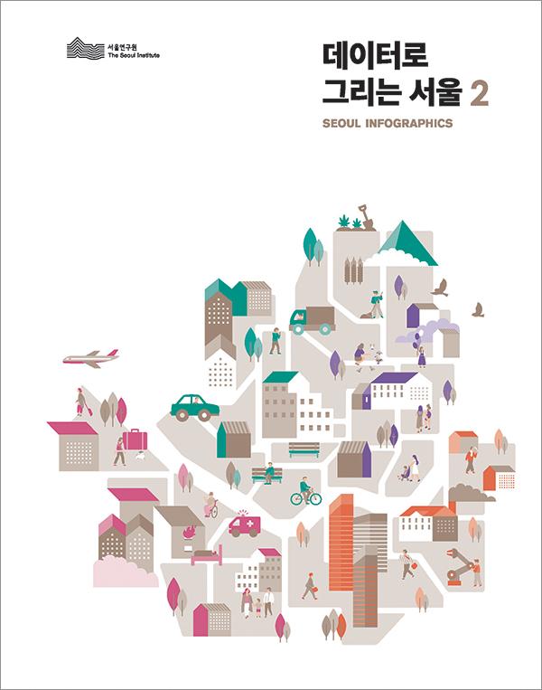 데이터로 그리는 서울 2 썸네일이미지