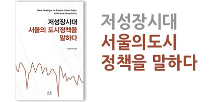 저성장시대 서울의 도시정책을 말하다(썸네일)