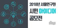 2018년 서울연구원 시민 아이디어 공모전(썸네일)