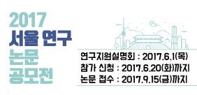 2017 서울연구논문 공모전(썸네일)
