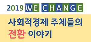 「2019 WE CHANGE」6월 포럼_사회적경제 주체들의 '전환' 이야기