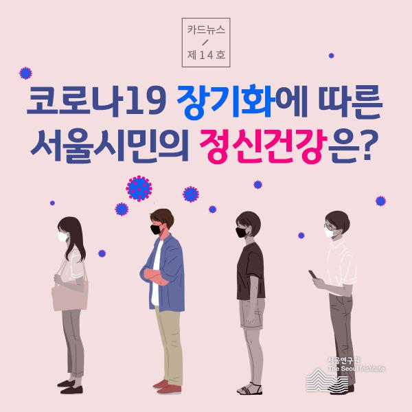 카드뉴스 제14호 코로나19 장기화에 따른 서울시민의 정신건강은?
