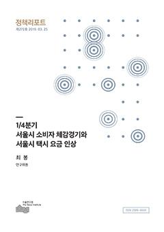 1/4분기 서울시 소비자 체감경기와 서울시 택시 요금 인상